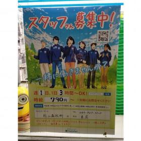ファミリーマート 松山森松町店
