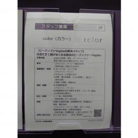 COLOR(カラー) イオンモール浜松志都呂店