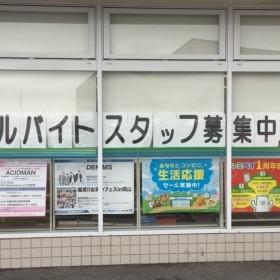ファミリーマート 岡山内尾店