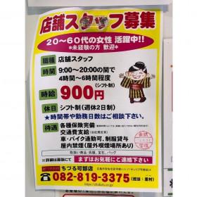 (株)ちづる サンリブ可部店