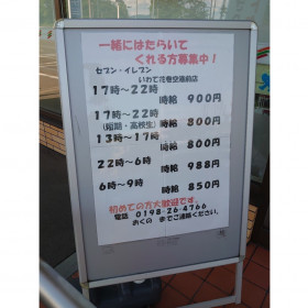 セブン-イレブン いわて花巻空港前店