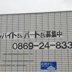 ローソン 瀬戸内牛窓町店