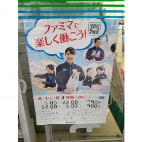 ファミリーマート 松山市駅前店