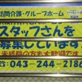 ニチイケアセンター西千葉