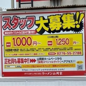 ラーメン山岡家 大泉店