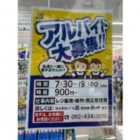 マツモトキヨシ 博多駅前4丁目店