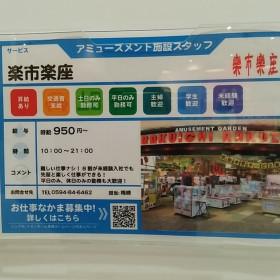 楽市楽座 イオンモール東員店