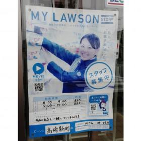 ローソン 高崎新町店