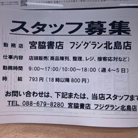 宮脇書店 フジグラン北島店