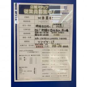 四季菜館 フジグラン北島店