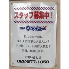 理容シャイニー 南吉成店