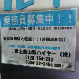 富士急山梨ハイヤー(株) 大月営業所