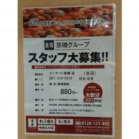 京樽 イーサイト高崎店