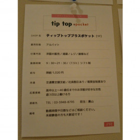 tip top+pocket(ディップトップスプラスポケット) 赤羽アピレ店