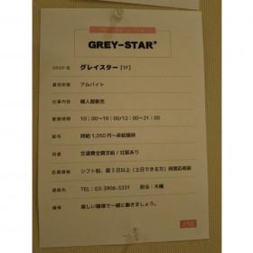 GREY-STAR(グレイスター) 赤羽アピレ店