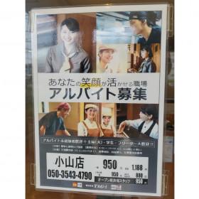 焼肉 宝島 小山店