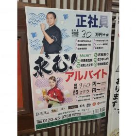白木屋 小山西口駅前店