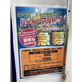 株式会社インディード(ピアゴ東員店)