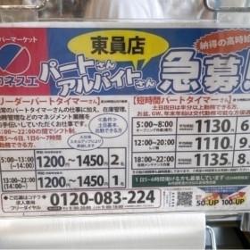 カネスエ 東員店
