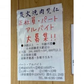 炭火焼肉 梵仁(ぼんじん) 十三本店