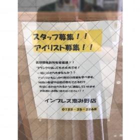 impres(インプレス) フレスポ恵み野店