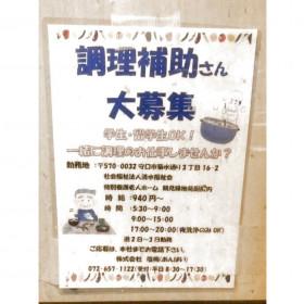 株式会社塩梅(特別養護老人ホーム鶴見緑地苑)