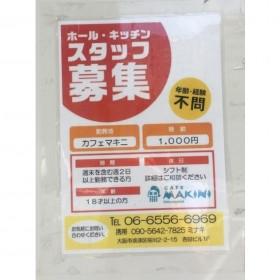 CAFE MAKINI (カフェ マキニ)