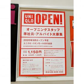 ユニクロ イオンモール日の出店