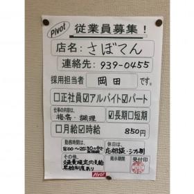 新宿さぼてん 郡山ピボットデリカ店
