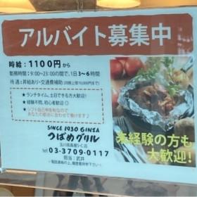 つばめグリル 玉川高島屋S・C店