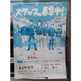 ファミリーマート 東員町笹尾店