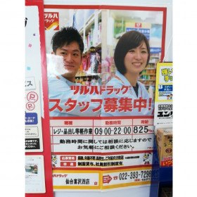 ツルハドラッグ 仙台富沢西店