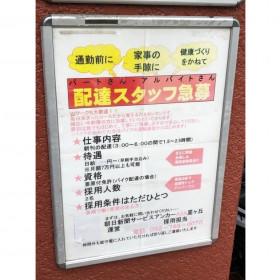 朝日新聞サービスアンカー ASA星ヶ丘