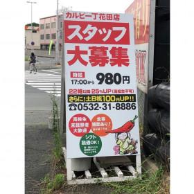 カルビ一丁花田店