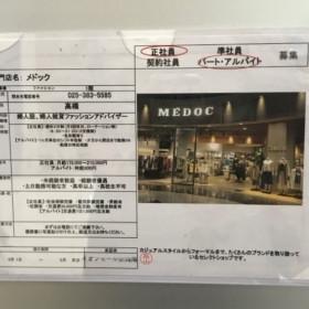 MEDOC(メドック) イオン新潟南店