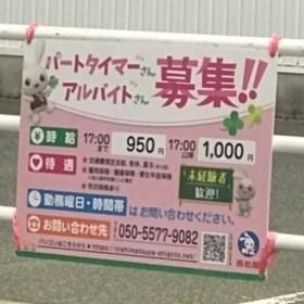 西松屋福岡土井店