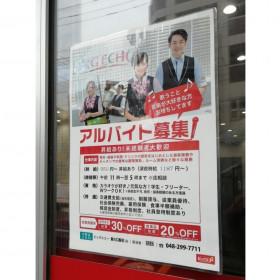 ビッグエコー 東川口駅前店
