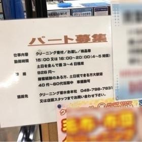 クリーニング菊水舎 マルエツ朝霞店