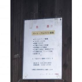 ビリー・ザ・キッド朝霞店