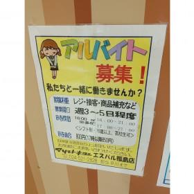 薬 マツモトキヨシ エスパル福島店