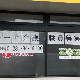 デイサービスセンターらいふてらす恵庭中島