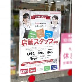 アベイル 天川大島店