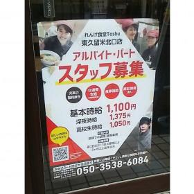 れんげ食堂 東久留米北口店