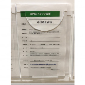 中川政七商店 広島TーSITE店