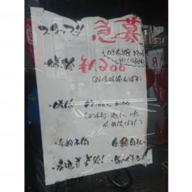 浅草豚とことん 新宿店