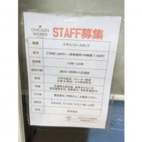 CHICKEN WORKS(チキンワークス) 白金店