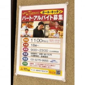 そじ坊 八重洲北口店