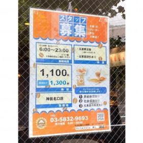 サンマルクカフェ 神田北口店