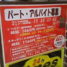 STEAK HOUSE TEXAS (テキサス) 田無店