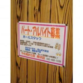 やき鶏 おさ田 柳沢店